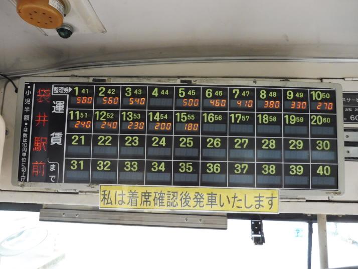 秋葉バス~運賃~